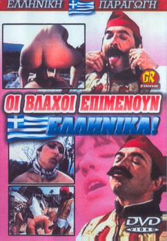 Οι βλάχοι επιμένουν Ελληνικά