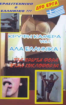 Κρυφή Κάμερα αλά Ελληνικά Vol. 1