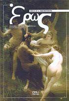 Έρως - Ο μύθος της σεξουαλικότητας στην αρχαία Ελλάδα